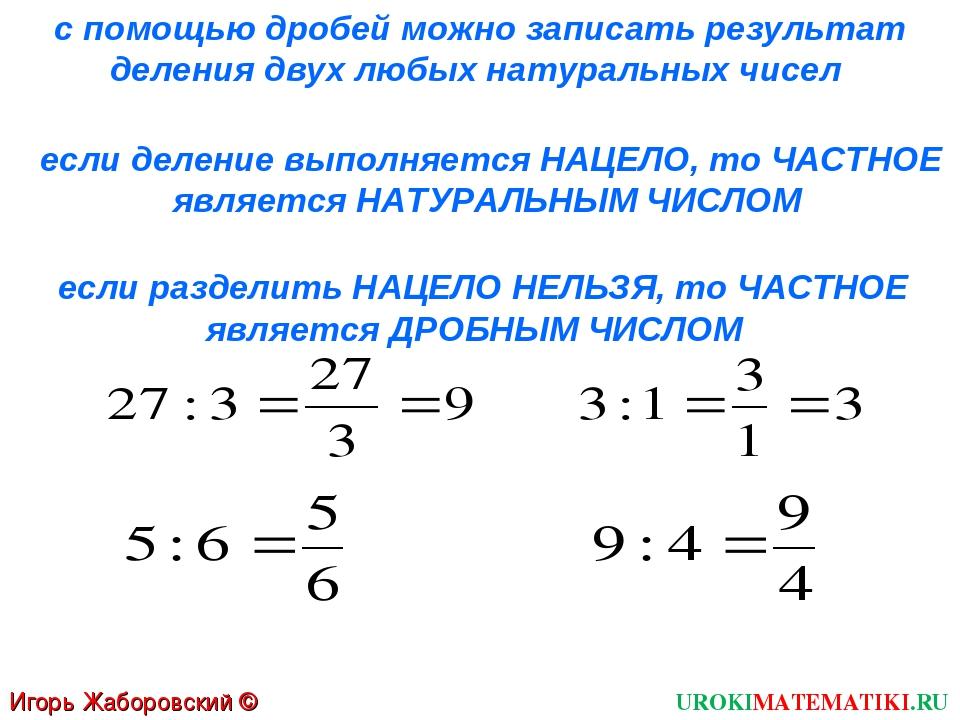 Игорь Жаборовский © 2011 UROKIMATEMATIKI.RU с помощью дробей можно записать р...