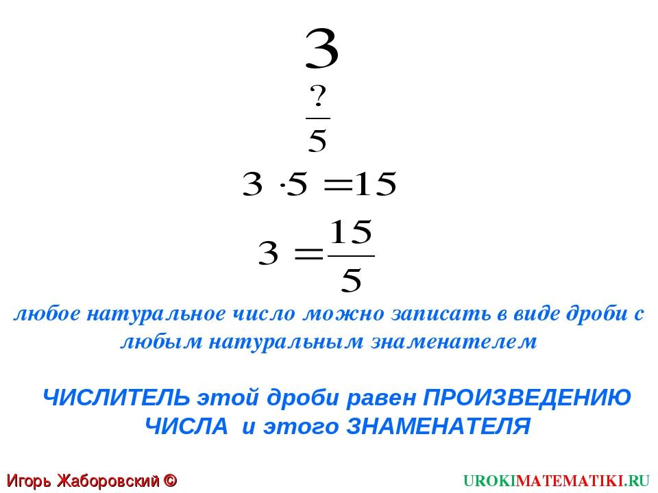 Игорь Жаборовский © 2011 UROKIMATEMATIKI.RU любое натуральное число можно зап...