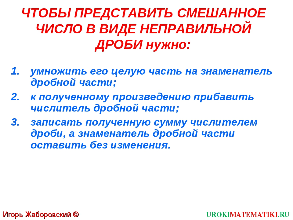 Игорь Жаборовский © 2011 UROKIMATEMATIKI.RU ЧТОБЫ ПРЕДСТАВИТЬ СМЕШАННОЕ ЧИСЛО...