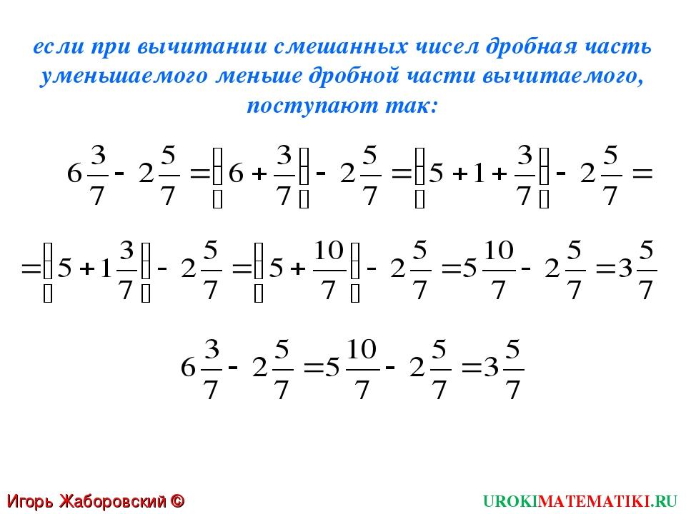 Игорь Жаборовский © 2011 UROKIMATEMATIKI.RU если при вычитании смешанных чисе...