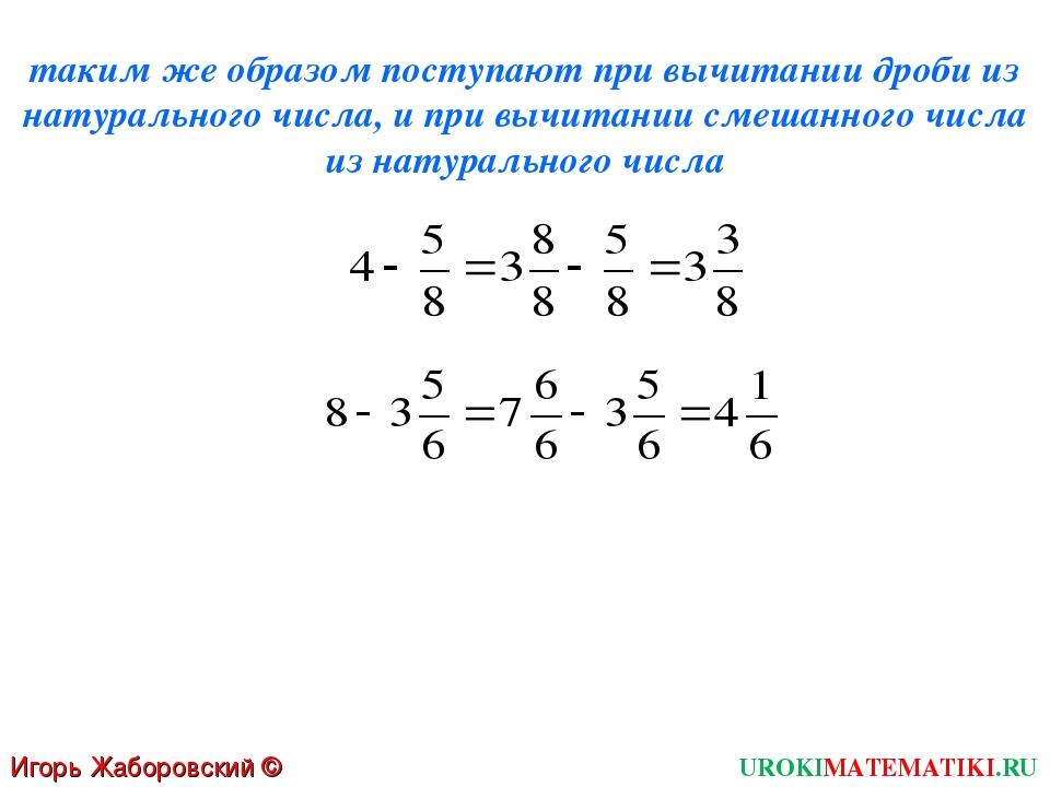 Игорь Жаборовский © 2011 UROKIMATEMATIKI.RU таким же образом поступают при вы...