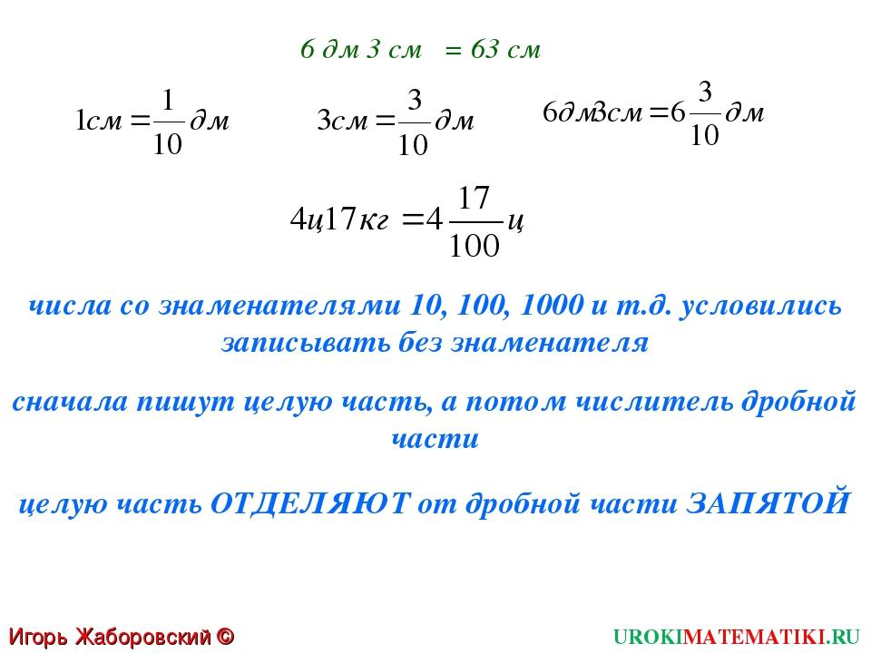 Игорь Жаборовский © 2011 UROKIMATEMATIKI.RU 6 дм 3 см = 63 см числа со знамен...