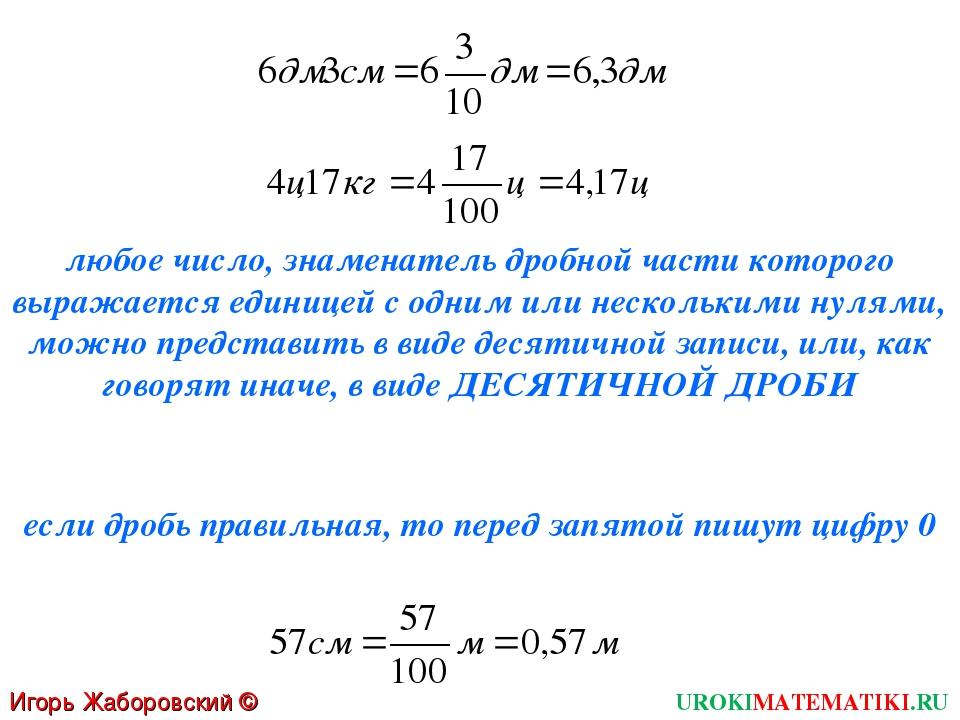 Игорь Жаборовский © 2011 UROKIMATEMATIKI.RU любое число, знаменатель дробной...