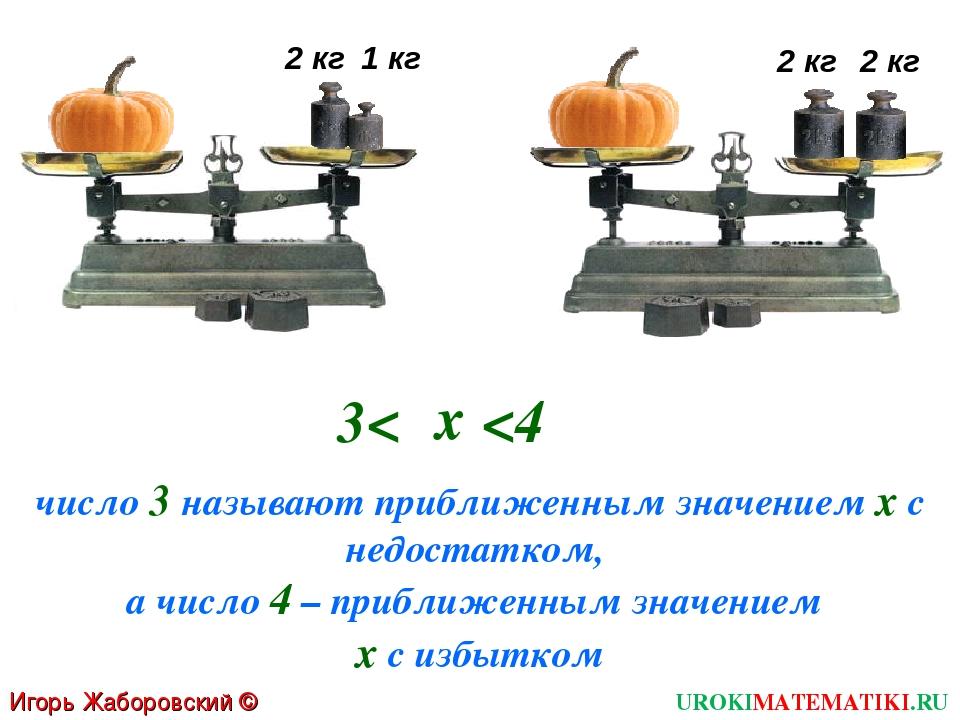 UROKIMATEMATIKI.RU Игорь Жаборовский © 2011 2 кг 2 кг 2 кг 1 кг х