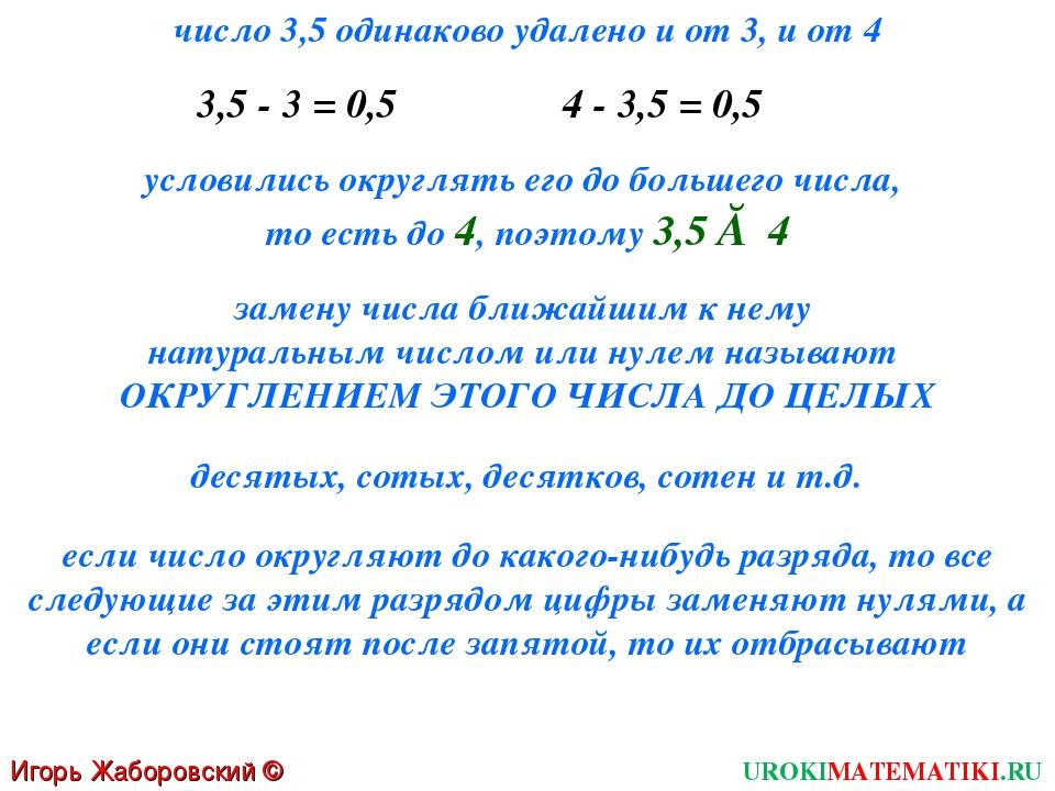 Игорь Жаборовский © 2011 UROKIMATEMATIKI.RU число 3,5 одинаково удалено и от...