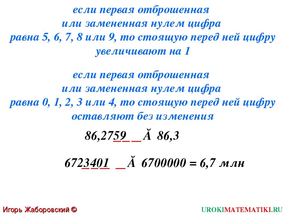 Игорь Жаборовский © 2011 UROKIMATEMATIKI.RU если первая отброшенная или замен...