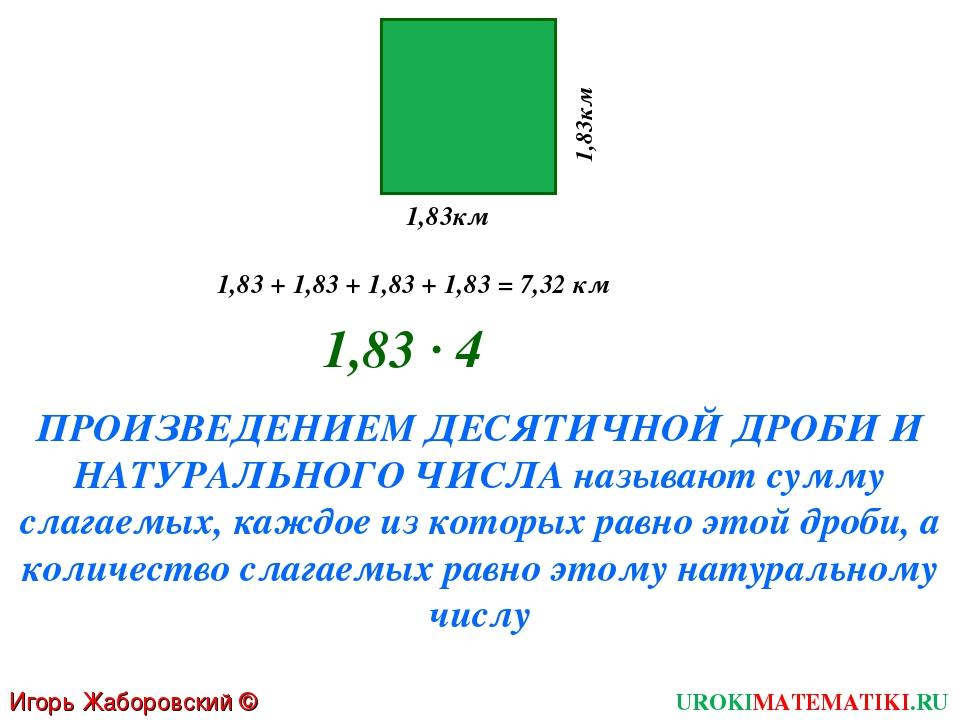 UROKIMATEMATIKI.RU Игорь Жаборовский © 2011 1,83 · 4 ПРОИЗВЕДЕНИЕМ ДЕСЯТИЧНОЙ...