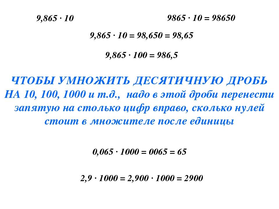 9,865 · 10 9865 · 10 = 98650 9,865 · 10 = 98,650 = 98,65 9,865 · 100 = 986,5...