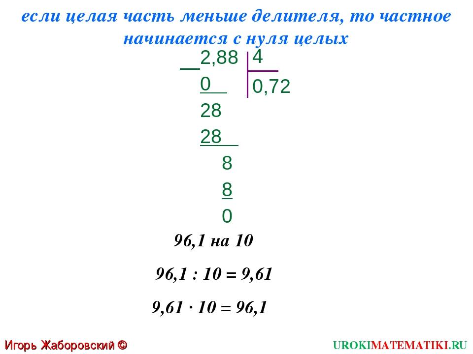 Игорь Жаборовский © 2011 UROKIMATEMATIKI.RU если целая часть меньше делителя,...