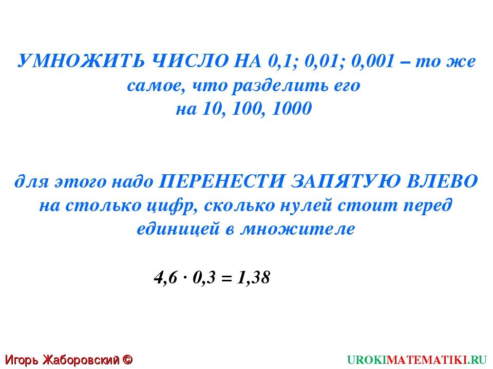УМНОЖИТЬ ЧИСЛО НА 0,1; 0,01; 0,001 – то же самое, что разделить его на 10, 10...