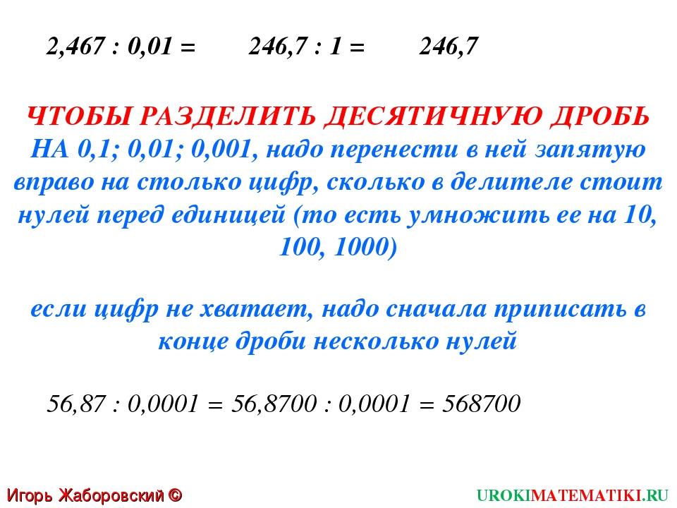 Игорь Жаборовский © 2011 UROKIMATEMATIKI.RU 2,467 : 0,01 = 246,7 : 1 = 246,7...
