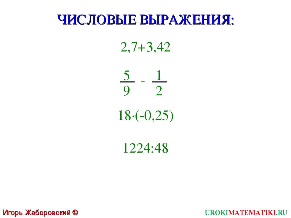 UROKIMATEMATIKI.RU Игорь Жаборовский © 2011 5 9 - 1 2 2,7+3,42 18∙(-0,25) 122...