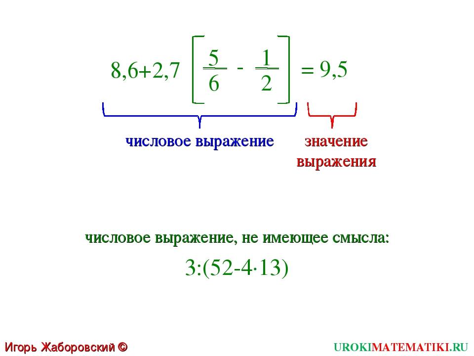 UROKIMATEMATIKI.RU Игорь Жаборовский © 2011 8,6+2,7 5 6 - 1 2 = 9,5 числовое...