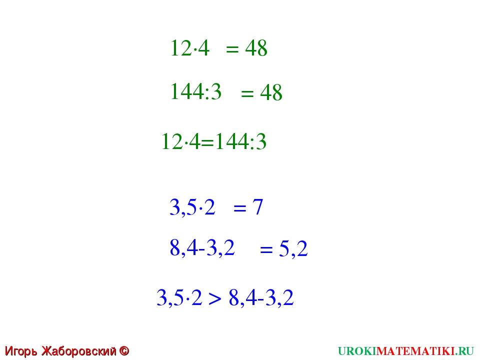 UROKIMATEMATIKI.RU Игорь Жаборовский © 2011 12∙4 144:3 = 48 = 48 12∙4=144:3 3...