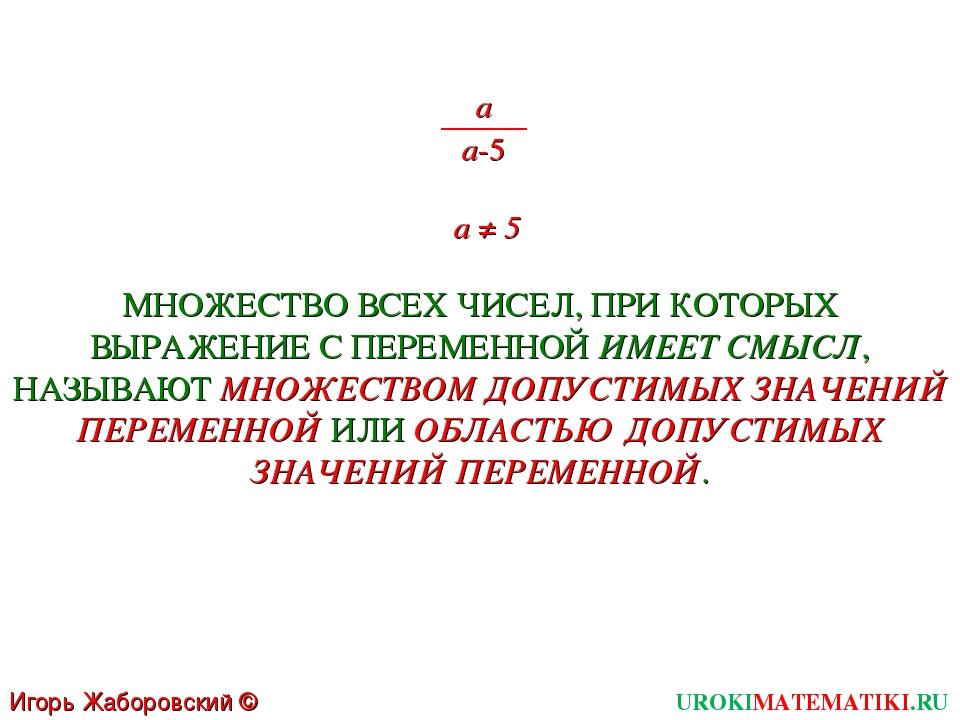 UROKIMATEMATIKI.RU Игорь Жаборовский © 2011 a a-5 a ≠ 5 МНОЖЕСТВО ВСЕХ ЧИСЕЛ,...