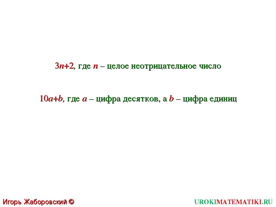 UROKIMATEMATIKI.RU Игорь Жаборовский © 2011 3n+2, где n – целое неотрицательн...
