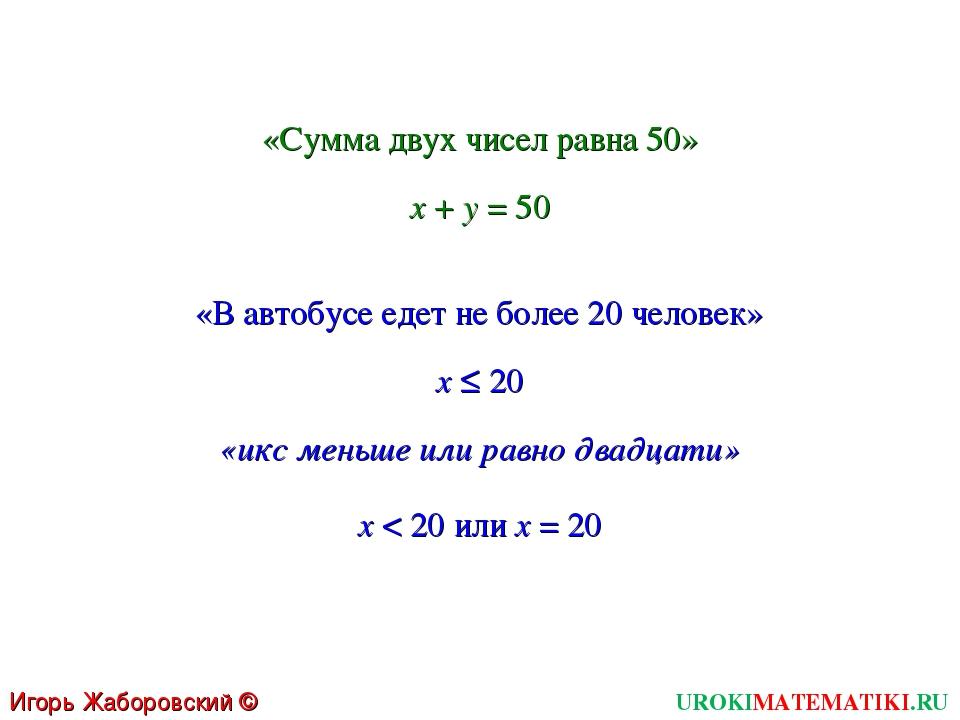 UROKIMATEMATIKI.RU Игорь Жаборовский © 2011 «Сумма двух чисел равна 50» x + y...
