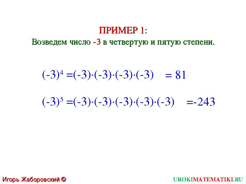 UROKIMATEMATIKI.RU Игорь Жаборовский © 2011 ПРИМЕР 1: Возведем число -3 в чет...