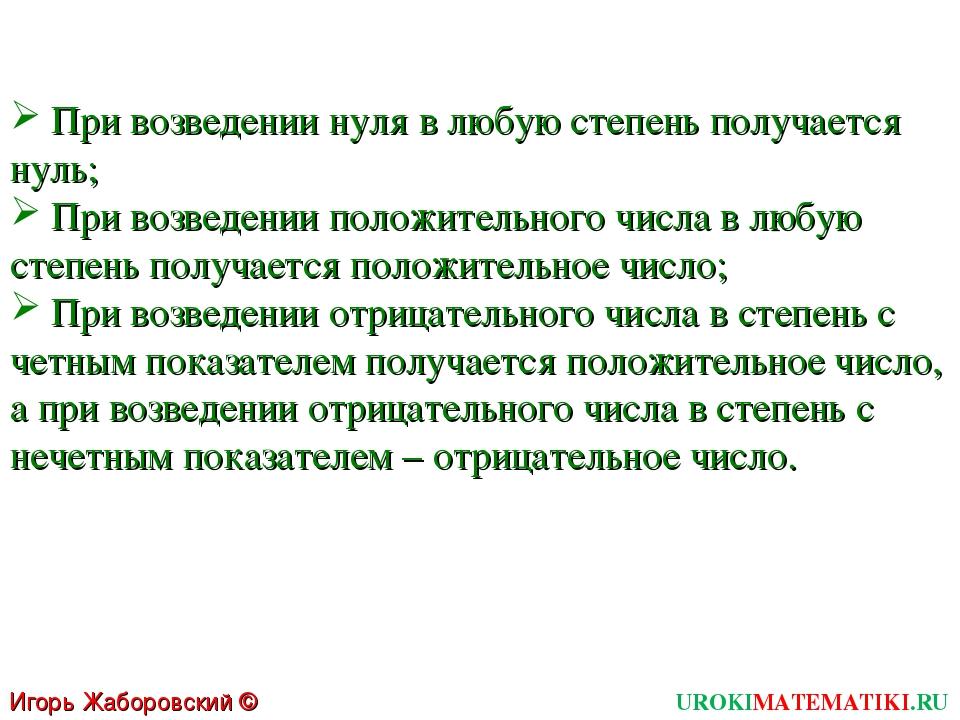 UROKIMATEMATIKI.RU Игорь Жаборовский © 2011 При возведении нуля в любую степе...