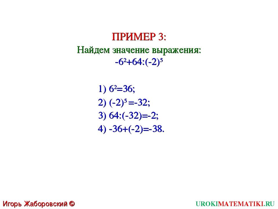 UROKIMATEMATIKI.RU Игорь Жаборовский © 2011 ПРИМЕР 3: Найдем значение выражен...