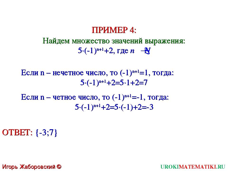 UROKIMATEMATIKI.RU Игорь Жаборовский © 2011 ПРИМЕР 4: Найдем множество значен...