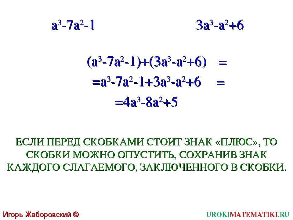 UROKIMATEMATIKI.RU Игорь Жаборовский © 2011 a3-7a2-1 3a3-a2+6 (a3-7a2-1)+(3a3...