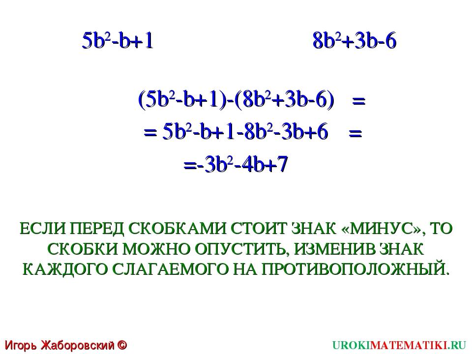 UROKIMATEMATIKI.RU Игорь Жаборовский © 2011 5b2-b+1 8b2+3b-6 (5b2-b+1)-(8b2+3...
