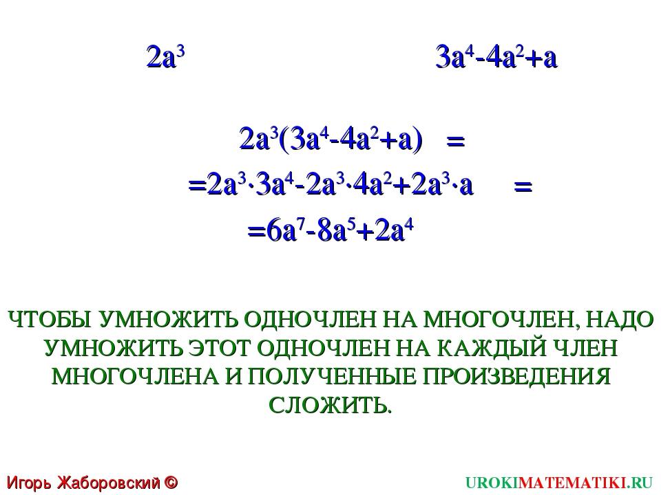 UROKIMATEMATIKI.RU Игорь Жаборовский © 2011 2a3 3a4-4a2+a 2a3(3a4-4a2+a) ЧТОБ...