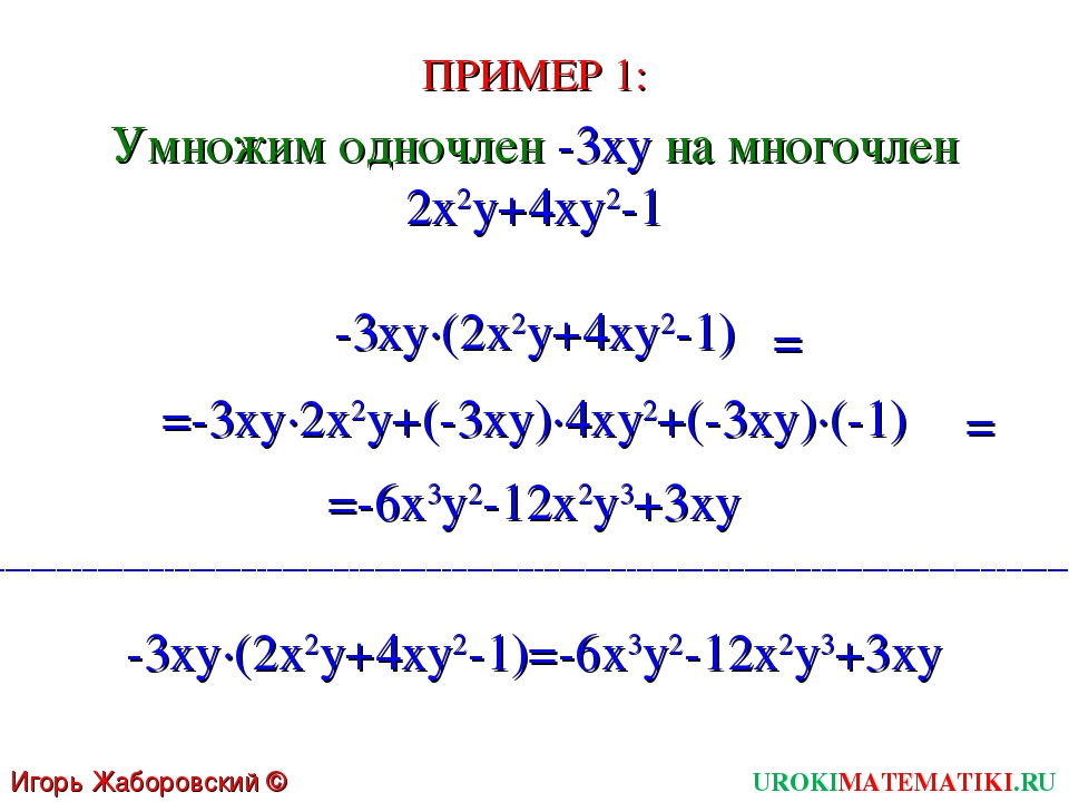 UROKIMATEMATIKI.RU Игорь Жаборовский © 2011 ПРИМЕР 1: Умножим одночлен -3xy н...