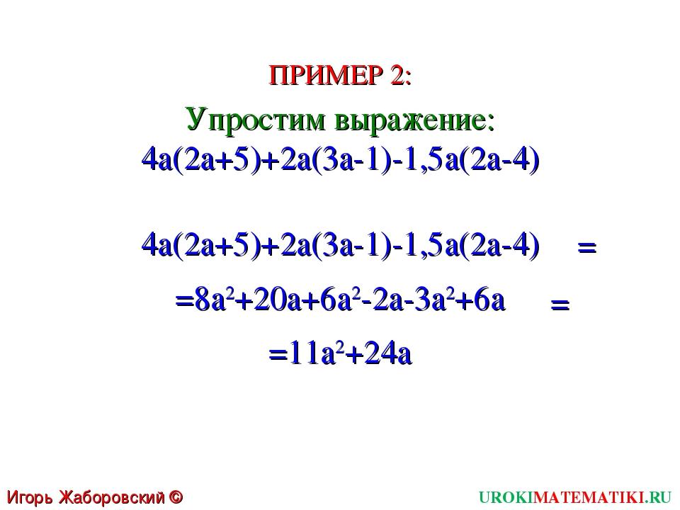 UROKIMATEMATIKI.RU Игорь Жаборовский © 2011 ПРИМЕР 2: Упростим выражение: 4a(...