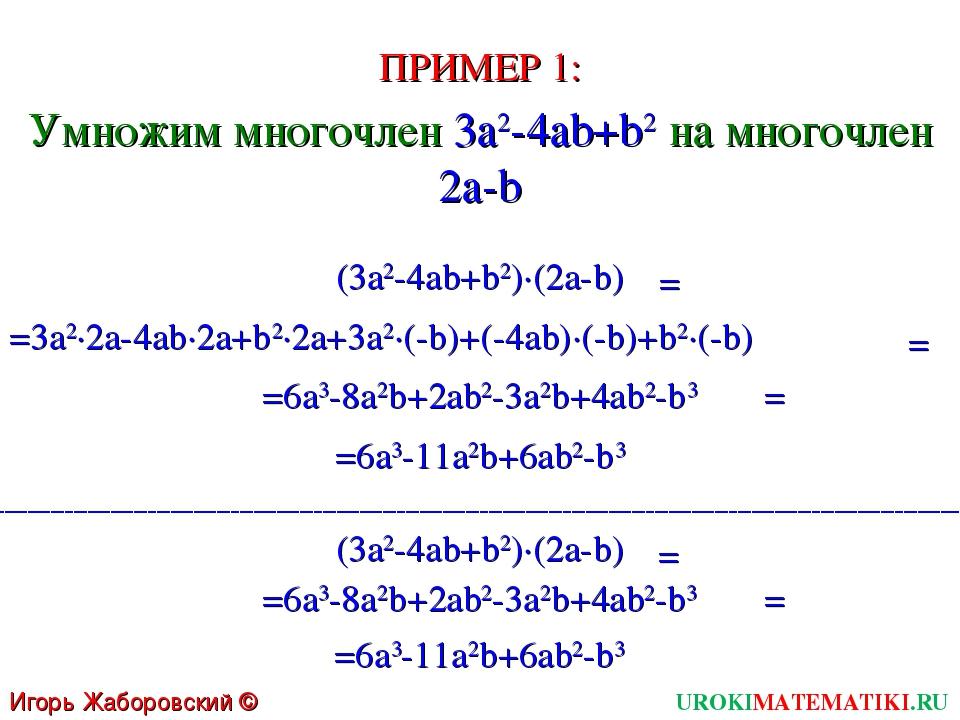 UROKIMATEMATIKI.RU Игорь Жаборовский © 2011 ПРИМЕР 1: Умножим многочлен 3a2-4...