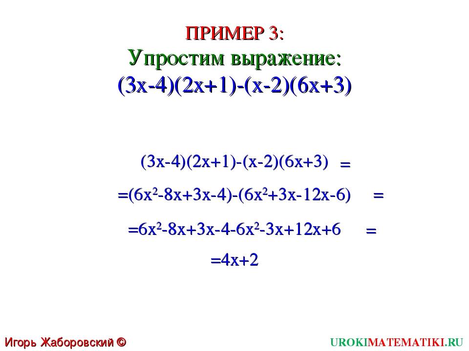 UROKIMATEMATIKI.RU Игорь Жаборовский © 2011 ПРИМЕР 3: Упростим выражение: (3x...