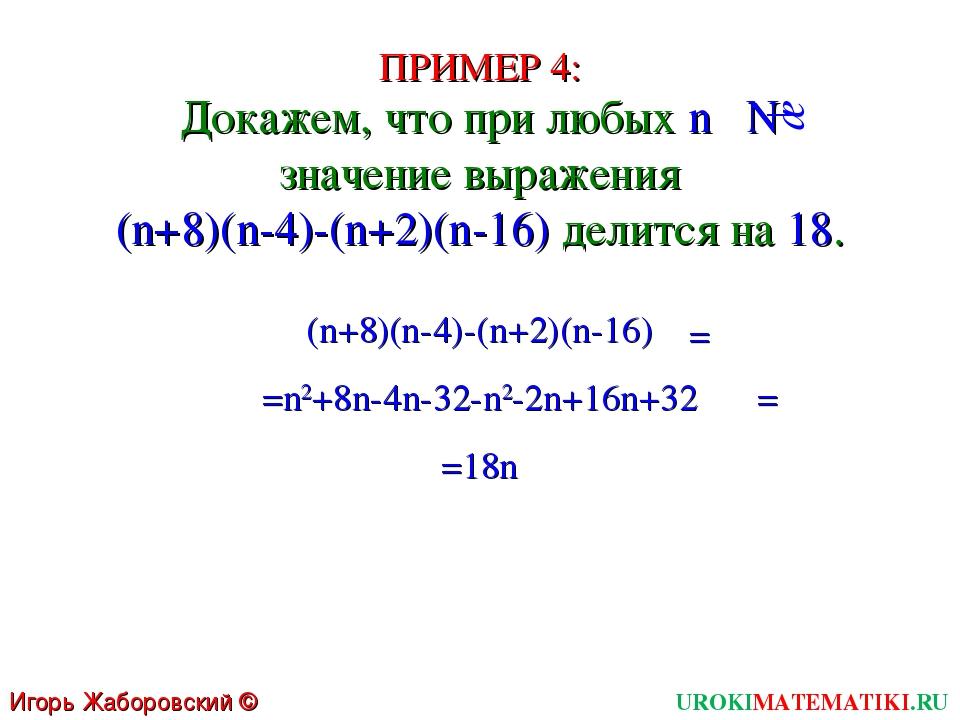UROKIMATEMATIKI.RU Игорь Жаборовский © 2011 ПРИМЕР 4: Докажем, что при любых...