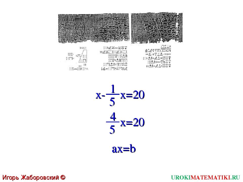 UROKIMATEMATIKI.RU Игорь Жаборовский © 2011 1 5 x- x=20 4 5 x=20 ax=b