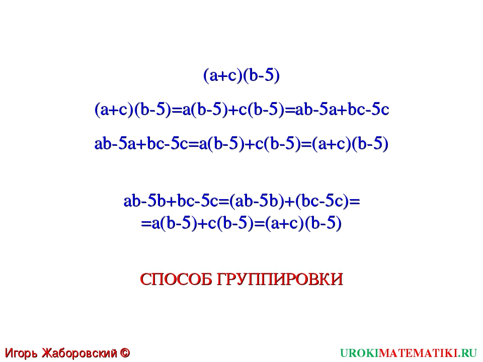 UROKIMATEMATIKI.RU Игорь Жаборовский © 2011 (a+c)(b-5) (a+c)(b-5)=a(b-5)+c(b-...