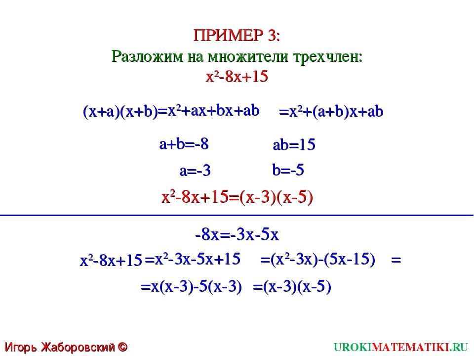 UROKIMATEMATIKI.RU Игорь Жаборовский © 2011 ПРИМЕР 3: Разложим на множители т...