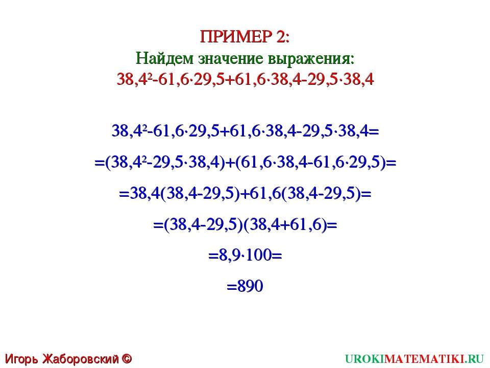 UROKIMATEMATIKI.RU Игорь Жаборовский © 2011 ПРИМЕР 2: Найдем значение выражен...