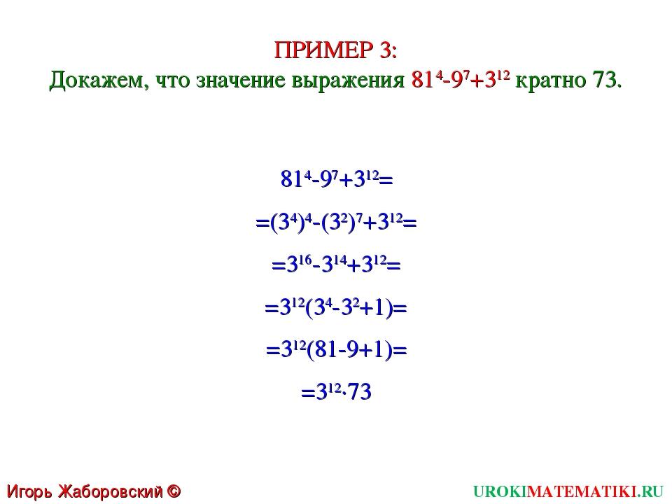 UROKIMATEMATIKI.RU Игорь Жаборовский © 2011 ПРИМЕР 3: Докажем, что значение в...