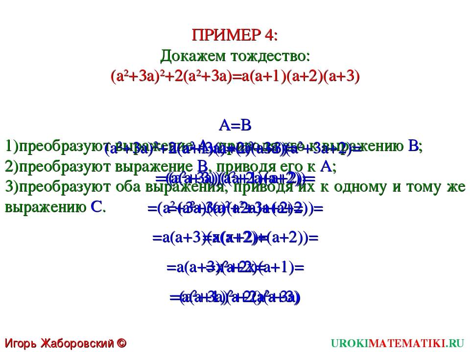 UROKIMATEMATIKI.RU Игорь Жаборовский © 2011 ПРИМЕР 4: Докажем тождество: (a2+...