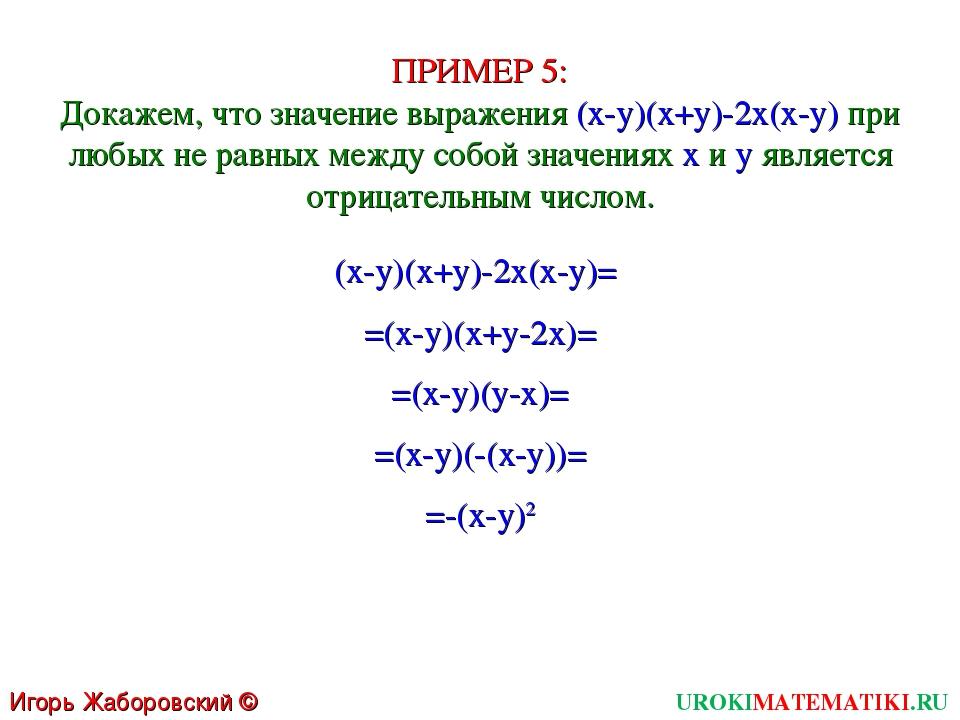 UROKIMATEMATIKI.RU Игорь Жаборовский © 2011 ПРИМЕР 5: Докажем, что значение в...
