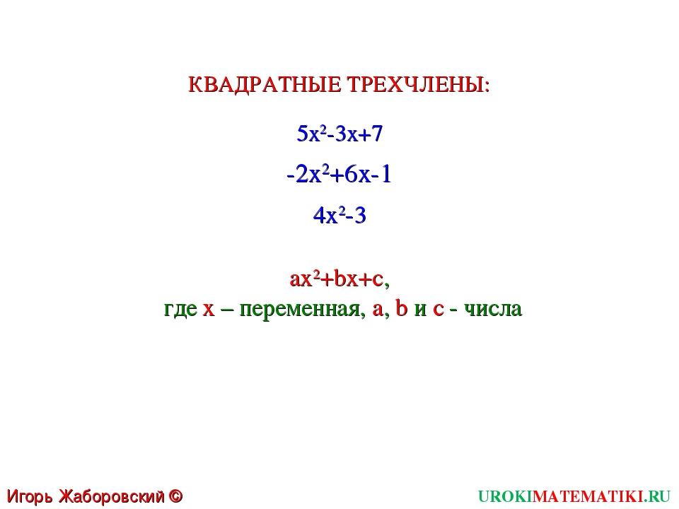 -2x2+6x-1 UROKIMATEMATIKI.RU Игорь Жаборовский © 2011 5x2-3x+7 4x2-3 ax2+bx+c...