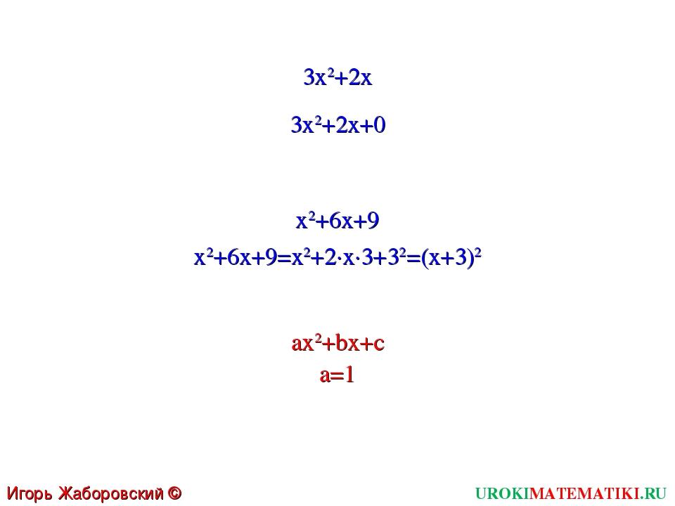 UROKIMATEMATIKI.RU Игорь Жаборовский © 2011 3x2+2x 3x2+2x+0 x2+6x+9 x2+6x+9=x...