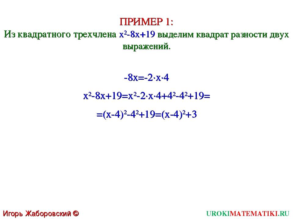 UROKIMATEMATIKI.RU Игорь Жаборовский © 2011 ПРИМЕР 1: Из квадратного трехчлен...