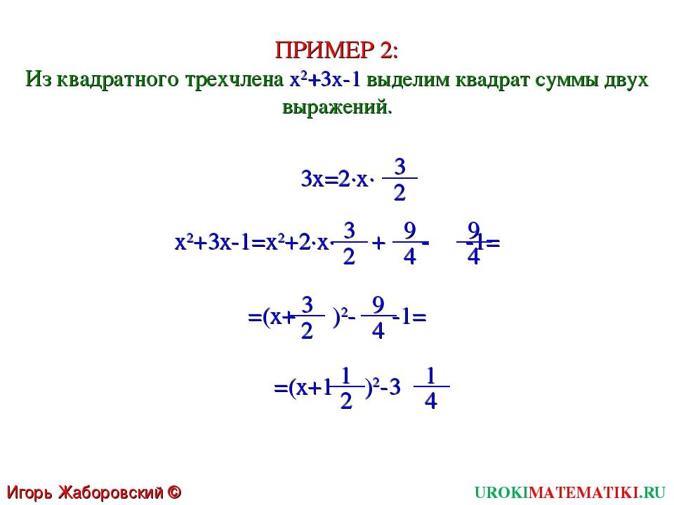 UROKIMATEMATIKI.RU Игорь Жаборовский © 2011 ПРИМЕР 2: Из квадратного трехчлен...