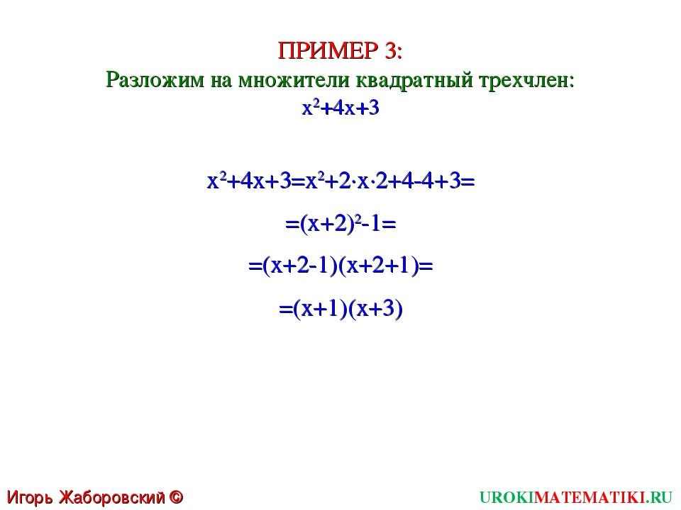 UROKIMATEMATIKI.RU Игорь Жаборовский © 2011 ПРИМЕР 3: Разложим на множители к...