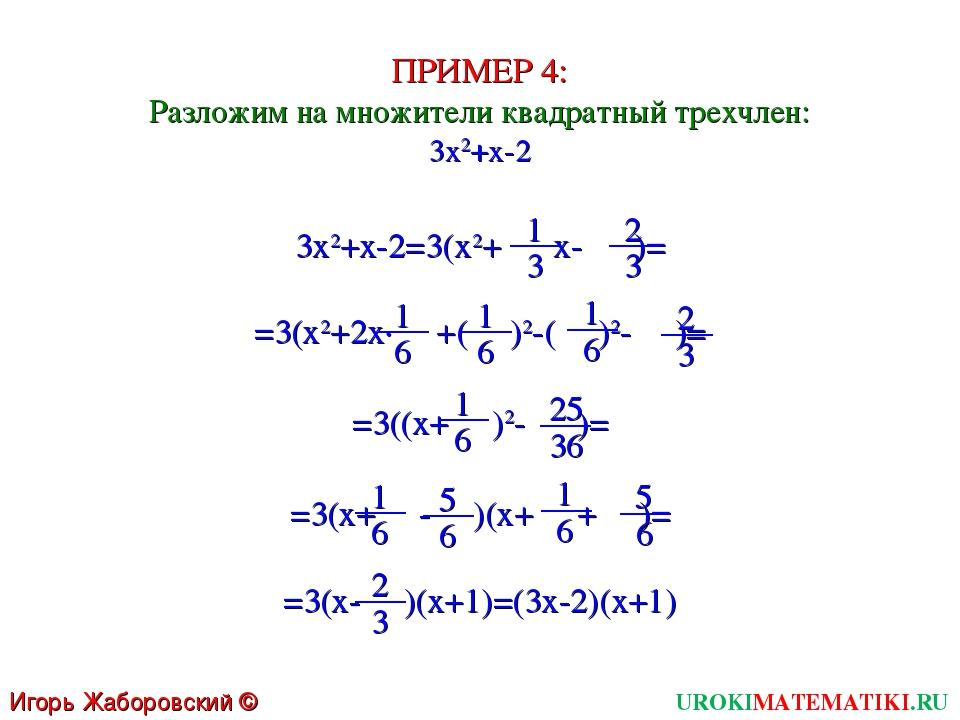 UROKIMATEMATIKI.RU Игорь Жаборовский © 2011 ПРИМЕР 4: Разложим на множители к...