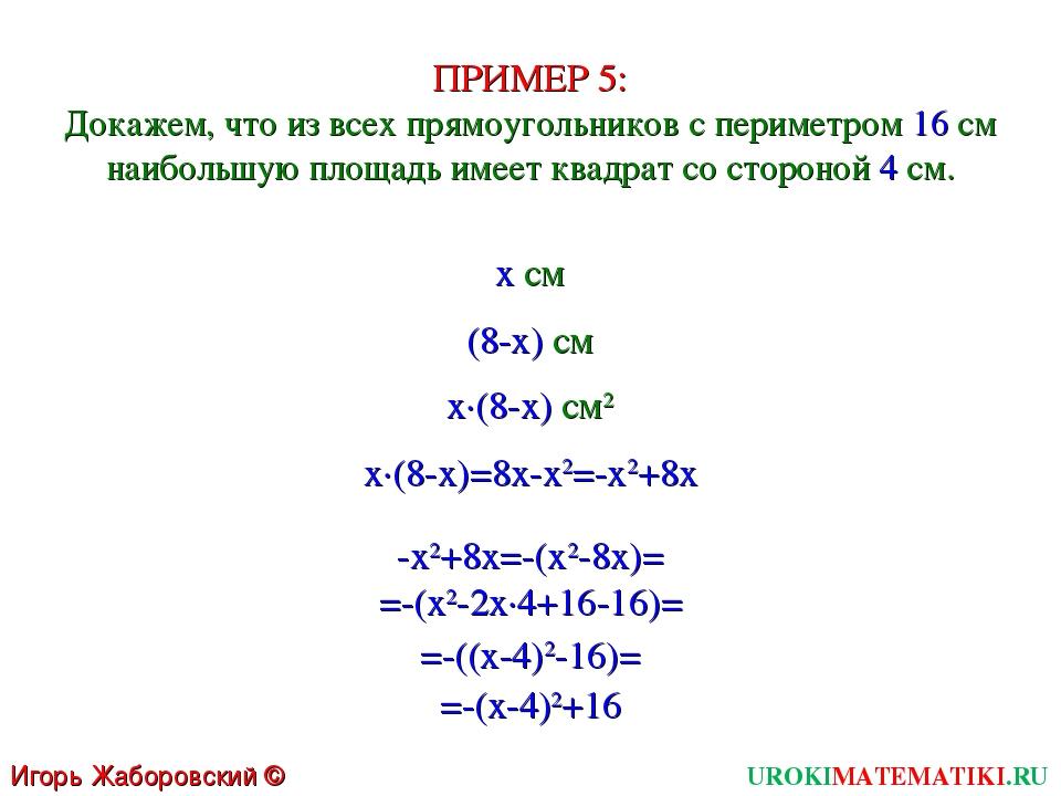 UROKIMATEMATIKI.RU Игорь Жаборовский © 2011 ПРИМЕР 5: Докажем, что из всех пр...