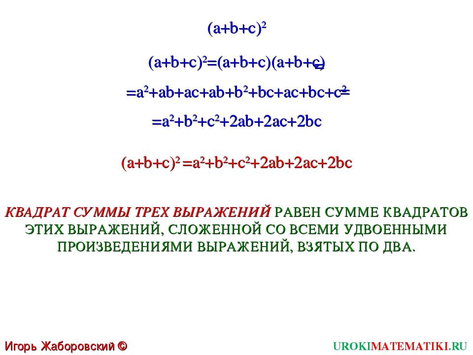 (a+b+c)2=(a+b+c)(a+b+c) = UROKIMATEMATIKI.RU Игорь Жаборовский © 2011 (a+b+c)...
