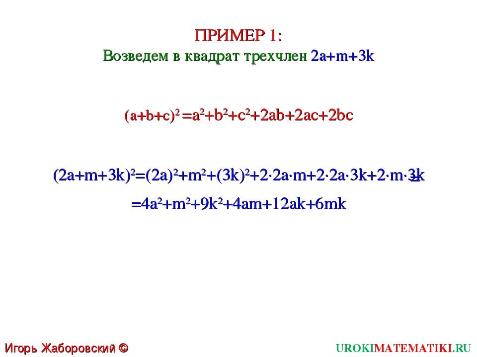 UROKIMATEMATIKI.RU Игорь Жаборовский © 2011 ПРИМЕР 1: Возведем в квадрат трех...