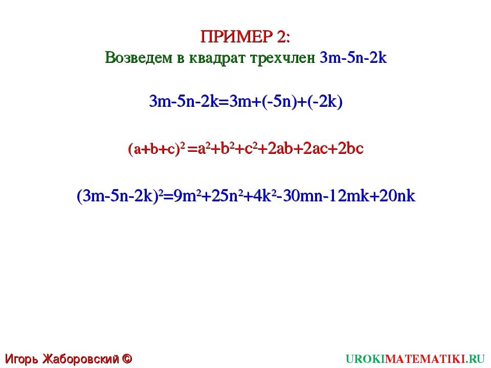UROKIMATEMATIKI.RU Игорь Жаборовский © 2011 ПРИМЕР 2: Возведем в квадрат трех...